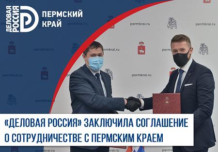 «Деловая Россия» заключила Соглашение о сотрудничестве с Пермским краем